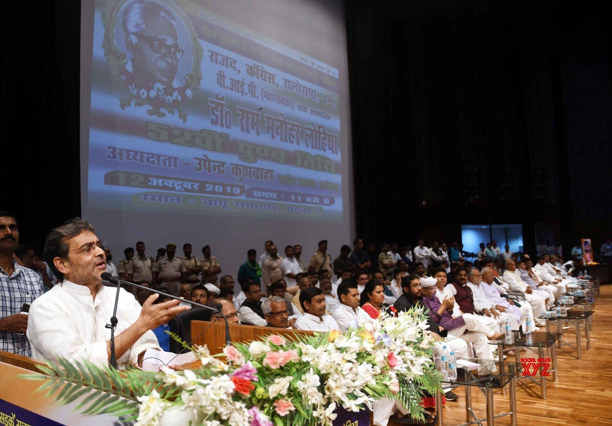 Patna: Ram Manohar Lohia's death anniversary #Gallery