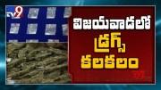 2 Nigerians of KL University involved in drugs arrested by police in Vijayawada - TV9 [HD] (Video)