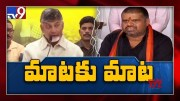 Avanthi Srinivas counter to Chandrababu comments - TV9 [HD] (Video)