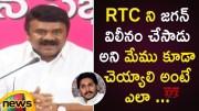 Talasani Srinivas Yadav Controversial Statements Over TSRTC Merging With Govt  [HD] (Video)