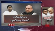 Amit Shah Cancels Appointment With AP CM YS Jagan for the Second Time  [HD] (Video)