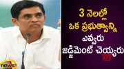 Buggana Rajendranath Says Nobody Will Judge Govt In 3 Months  [HD] (Video)