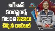 Rahul Sipligunj Comments On Bigg Boss Contestants (Video)