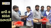 VV Vinayak Meets AP CM YS Jagan at Camp Office (Video)