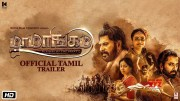 Mamangam - Tamil Official Trailer - Mammootty | M Padmakumar | Venu Kunnappilly | Kavya Film Company (Video)