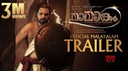 Mamangam Official Trailer - Mammootty   M Padmakumar   Venu Kunnappilly   Kavya Film Company (Video)