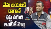Rahul Sipligunj Comments About Varun Sandesh And Vithika (Video)