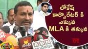 Minister Vellampalli Srinivas Satirical Comments On Nara Lokesh (Video)