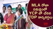 TDP Leaders Joins YCP Party In The Presence Of MLA Roja (Video)