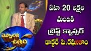 Usha Lakshmi Foundation Chairman Dr P.Raghuram with DN Prasad | Cheppalani Vundi  (Video)