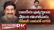 AP CM YS Jagan Following to Telangana CM KCR in Making Decisions (Video)