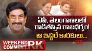 AP CM YS Jagan and Telangana CM KCR Not Following Constitutional Laws (Video)