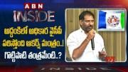 Reason Behind  Addanki YCP Leaders Targets Gottipati Ravi Kumar (Video)