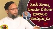 PM Modi Wants To Make Country As Hindu Nation Says MP Asaduddin Owaisi (Video)