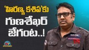 Gunasekhar Speed Up Hiranyakashipu Pre Production Works (Video)