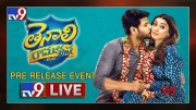Tenali Ramakrishna BA.BL Pre Release Event LIVE (Video)