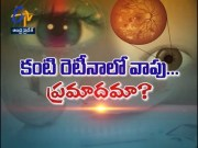 Diabetic Macular Edema | Sukhibhava | 9th November 2019 | ETV Andhra Pradesh  (Video)