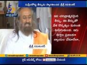 Ayodhya verdict has brought relief to both communities | Sri Sri Ravi Shankar  (Video)