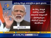 Ayodhya Verdict Gives Us a Message of Living Together Peacefully | PM Modi  (Video)
