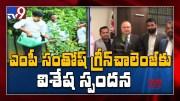 Huge response to MP Santhosh Kumar ''Green Challenge'' - TV9 (Video)