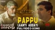 Pappu Laanti Abbayi Full Video Song | Kamma Rajyam Lo Kadapa Reddlu Movie Songs | RGV | Ravi Shankar (Video)