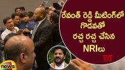 NRIs Ruckus At Telangana Development Forum 20th Anniversary Event (Video)