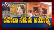 Tight security @ Ayodhya after judgement - TV9 Ground Report (Video)