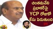 JC Diwakar Says YCP Government Is Filing cases Everyday On Chintamaneni Prabhakar (Video)