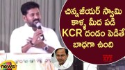 MP Revanth Reddy Comments On CM KCR Over Taking Blessings From Chinna Jeeyar Swamy (Video)