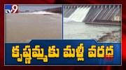 Krishna gets huge inflows - TV9 (Video)