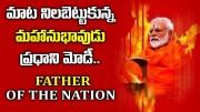 PM Modi Like God, Can Call Him As 'Father Of The Nation' | Ayodhya Verdict: Ram Mandir-Babri Masjid (Video)