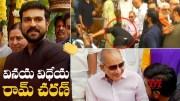 Ram Charan Love & Respect Towards Super Star Krishna (Video)