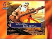 Dharmika Jeevanam...Vijaya Rahasyalu |Koteswara Rao| Antaryami| 10th November 2019|ETV AP  (Video)