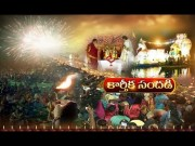 Karthika Masam | Special Pujas Performed to Lord Shiva | Across the State  (Video)