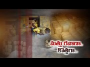 Vizianagaram Dist to Become a Main Center | for Illegal Ganja Peddlers | Etv Special Story  (Video)