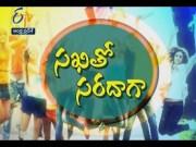 Sakhi Tho Saradaga | Sakhi | 10th November 2019 | ETV Andhra Pradesh  (Video)