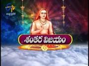 Shankara Vijayam  Pulupula Venkata Phani Kumar Sharma  Thamasomajyotirgamaya  11th November 2019  (Video)
