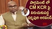 BJP MP Dharmapuri Arvind Fires On CM KCR In Parliament (Video)