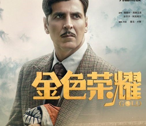​Gold Heading For China Release, Confirms Akshay Kumar