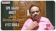 SP Balasubrahmanyam Gaaru About Entha Manchivaadavuraa 1st Single || Satish Vegesna || Gopi Sundar (Video)