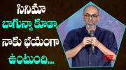 Suresh Babu Speech @ Venky Mama Press Meet (Video)