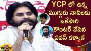 Pawan Kalyan Strong Counter To All 3 Nani's At Tirupati Public Meeting (Video)