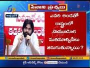 Pawan Kalyan Meet Tirupati Leaders | Slams Govt  (Video)