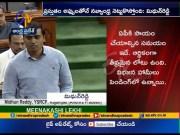 MP Midhun Reddy Demands Special Status to AP | in Lok Sabha  (Video)