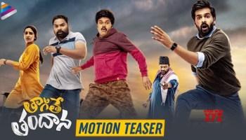 Tagite Tandana Movie TEASER   Adith   Sapthagiri   2019