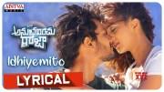 Idhiyemito Lyrical Song|| Life Anubhavinchu Raja Songs || Ram || Raviteja, Sravani, Shruti (Video)