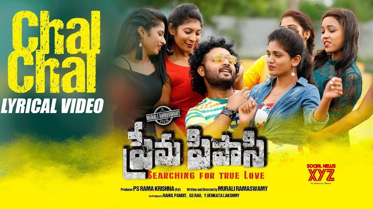 Chal Chal Video Song - Lyrical   Prema Pipasi   GPS, Kapilakshi, Sonakshi    R's   Murali Ramaswamy (Video) - Social News XYZ