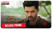 Entha Manchivaadavuraa Release Promo 01   Kalyan Ram   Mehreen   Gopi Sundar   #EMVonJan15th (Video)