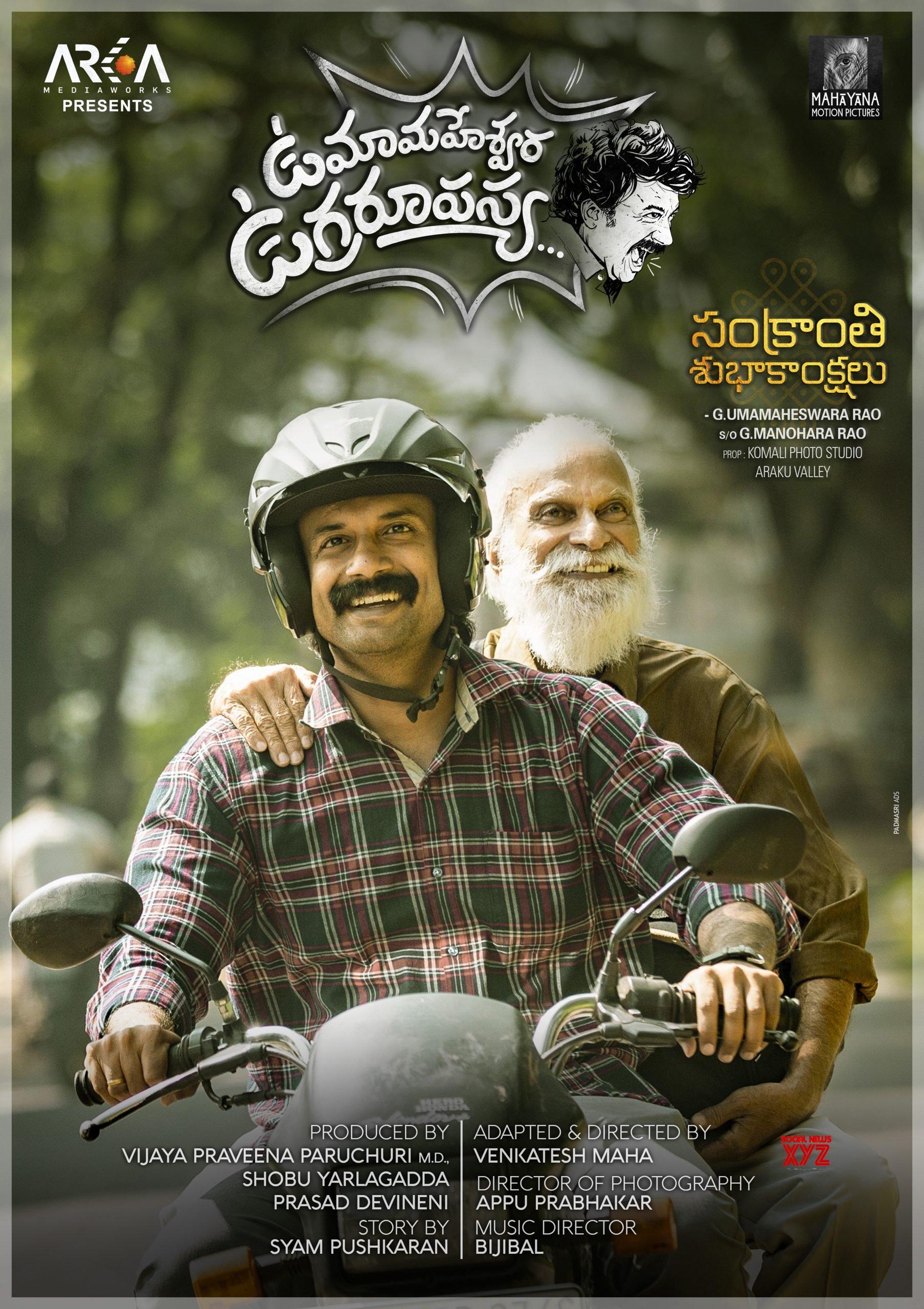 UmaMaheshwara UgraRoopasya Movie Sankranthi Wishes HD Poster And Still