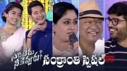 Sarileru Neekevavaru Team SANKRANTHI Special Interview (Video)